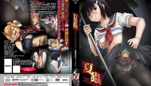 【エロアニメ】夏蟲 THE ANIMATION molester.1「ともえ」